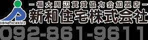 新和住宅株式会社 092-861-9611