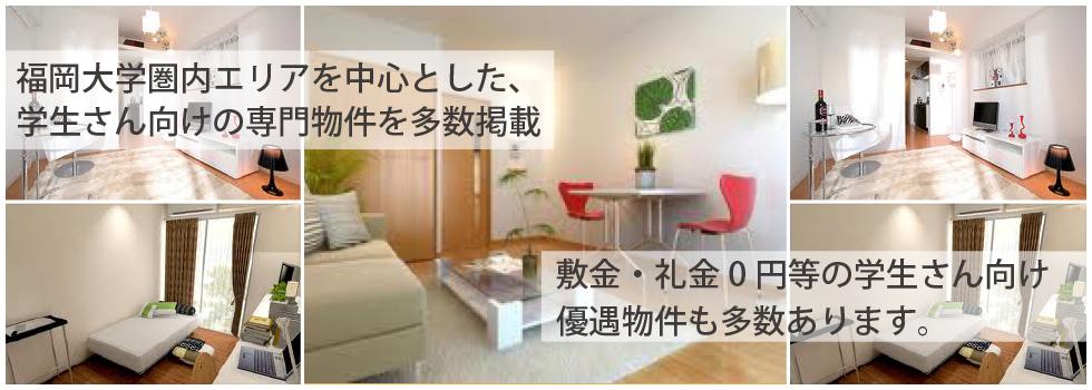 福岡大学圏内エリアを中心とした、学生さん向けの専門物件を多数掲載。敷金・礼金0円等の学生さん向け優遇物件も多数あります。